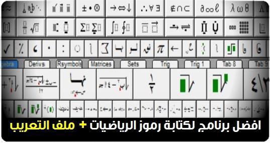 تحميل: افضل برنامج لكتابة رموز الرياضيات + ملف التعريب 875