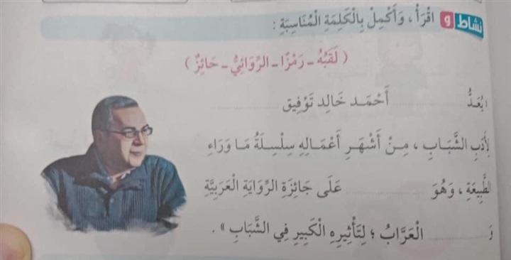 التعليم تكشف حقيقة ذكر أحمد خالد توفيق في منهج 2 ابتدائي 87713