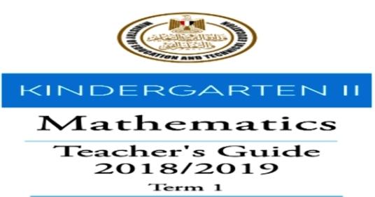 تحميل كتاب دليل المعلم Math لكي جي 2 ترم أول 2019 88211
