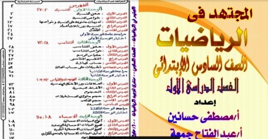 مذكرة الرياضيات للصف السادس الابتدائى ترم أول  مستر مصطفى حساني ومستر عبد الفتاح جمعه 8824