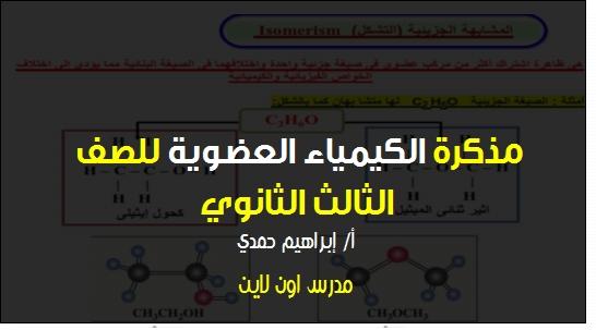 مذكرة الكيمياء العضوية للصف الثالث الثانوي مستر إبراهيم حمدي 8825