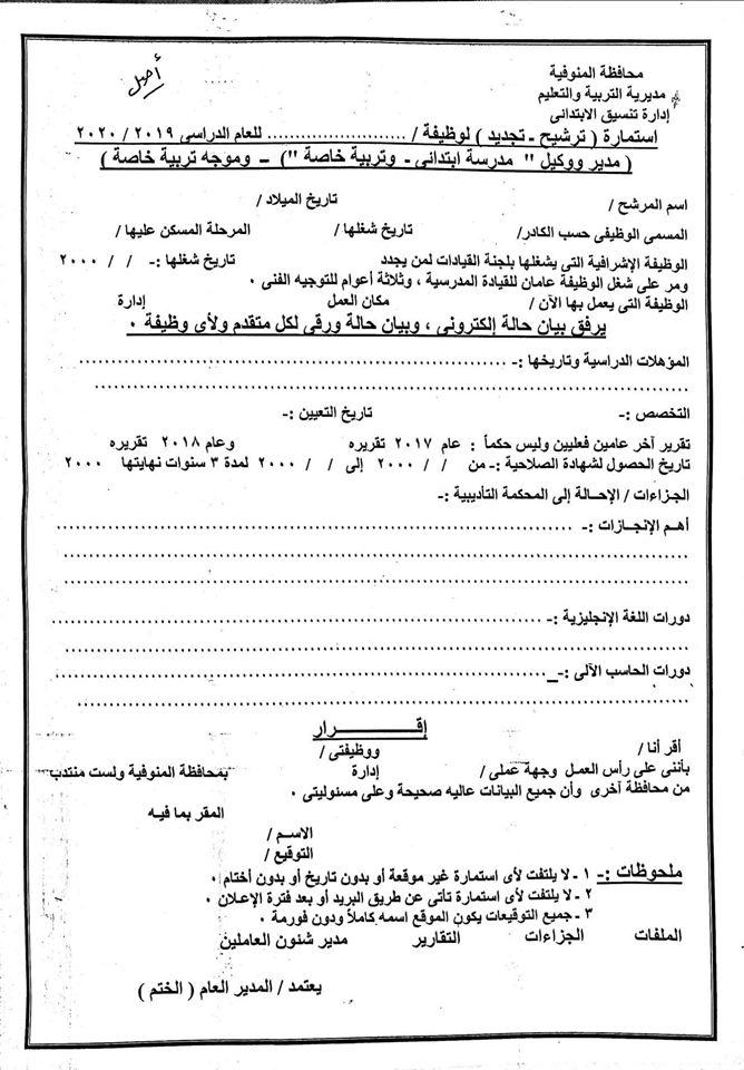 استمارة الترشيح لوكيل ومدير مدرسة 8853