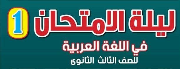 مراجعة ليلة امتحان اللغة العربية للثانوية العامة من جريدة احداث اليوم التعليمية  8877
