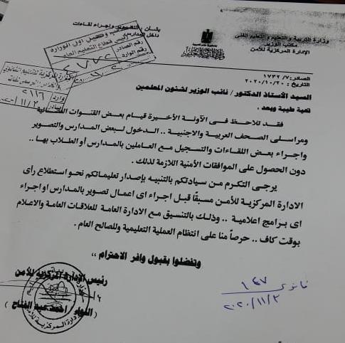 عاجل l التعليم تحذر المدارس من التعامل مع الفضائيات والصحف بدون إذن 8888