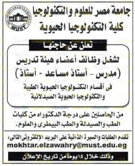للتعيين.. جامعة مصر للعلوم والتكنولوجيا تعلن عن حاجتها لأعضاء هيئة تدريس (معيد / استاذ) 88912