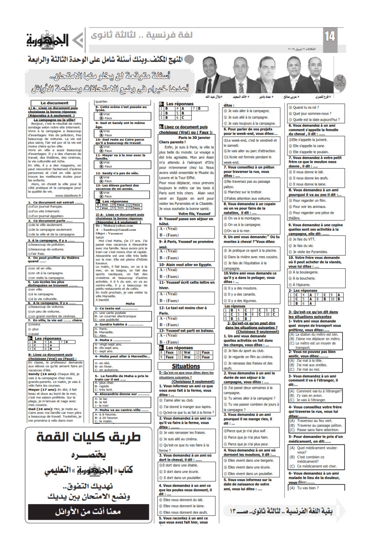 توقعات امتحان اللغة الفرنسية للصف الثالث الثانوي 2019 ملحق الجمهورية 88_00110