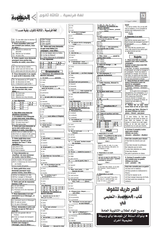 توقعات امتحان اللغة الفرنسية للصف الثالث الثانوي 2019 ملحق الجمهورية 88_00210