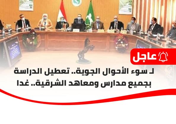 عاجل l  تعطيل الدراسة بجميع مدارس محافظة الشرقية.. غدا 8910