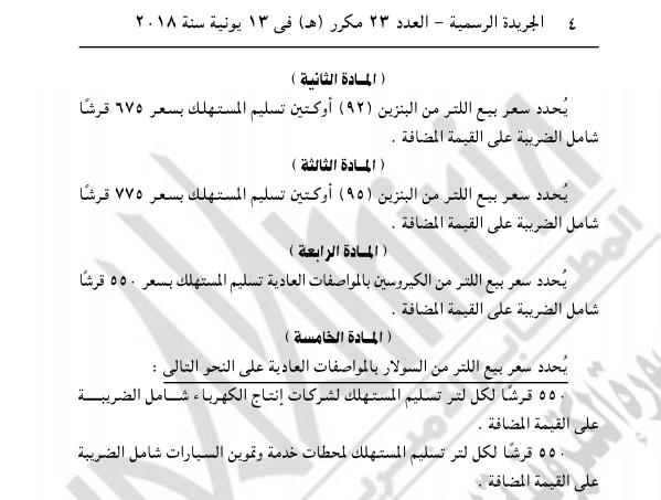 رسمياً بالمستندات.. زيادة أسعار الوقود بتوقيع شريف إسماعيل صادر من 10 أيام  89510