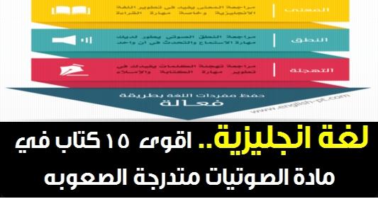 لغة انجليزية.. اقوى  15 كتاب في مادة الصوتيات متدرجة الصعوبه اختار اللي يناسبك  898
