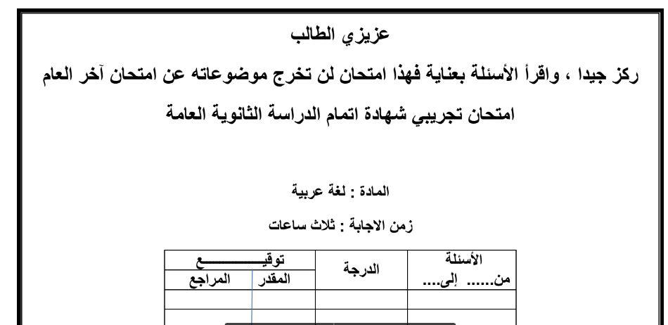 نموذج امتحان تجريبي متوقع في اللغة العربية للثانوية العامة 2020 9-6-2010