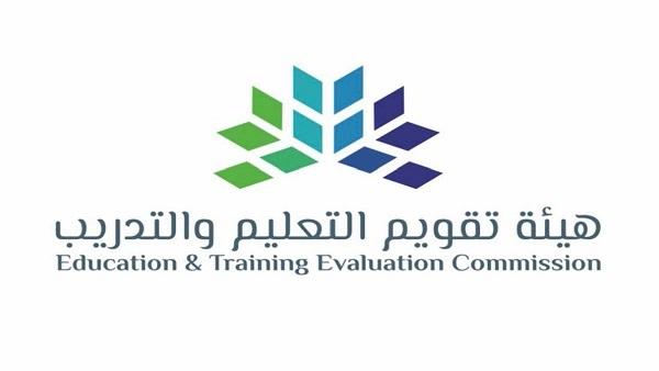 عاجل| هيئة تقويم التعليم والتدريب بالمملكة العربية السعودية تعلن تأجيل التسجيل في اختبار الرخصة المهنية للمعلمين 9012