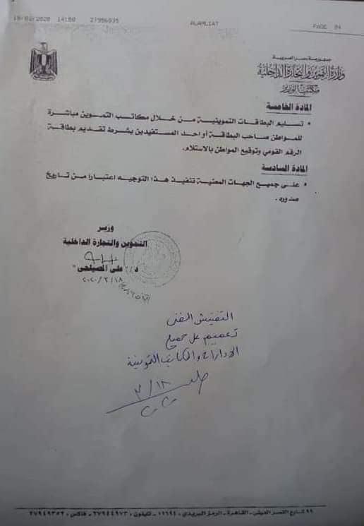 إصدار بطاقات التموين  بدل التالف والفاقد على موقع دعم مصر دون الذهاب للمكاتب 90265110