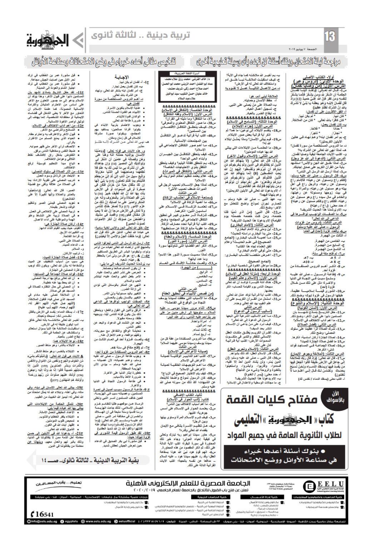 توقعات امتحان التربية الاسلامية للصف الثالث الثانوي بالإجابات - ملحق الجمهورية 902_0010