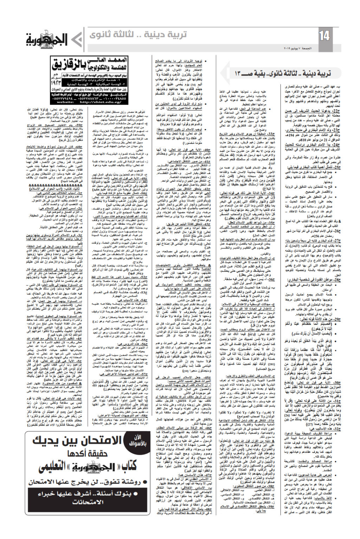 توقعات امتحان التربية الاسلامية للصف الثالث الثانوي بالإجابات - ملحق الجمهورية 902_0011