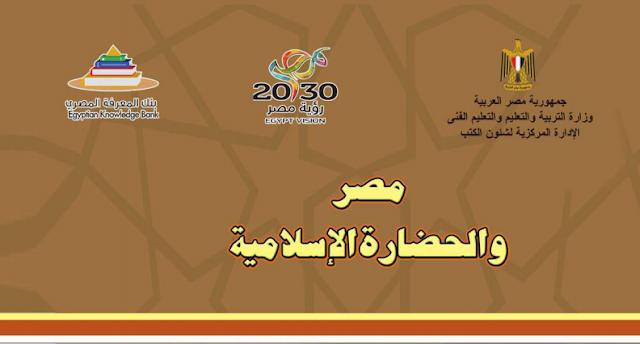 تحميل كتاب التاريخ للصف الثاني الثانوي ترم أول 2019 912