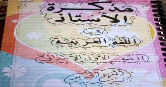 عاجل.. تحميل اقوى مذكرة لغة عربية للصف الاول الابتدائى نظام جديد 2019 أ/ مدحت الدسوقي 9133