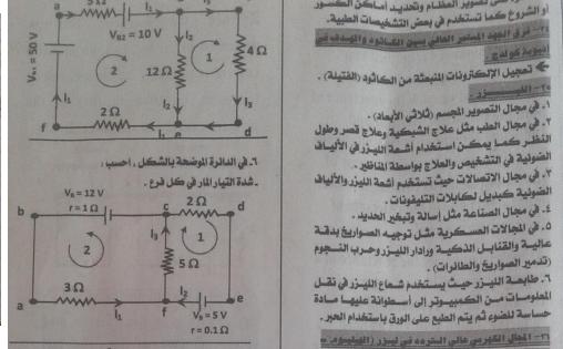 ملحق الجمهورية: 100 سؤال فيزياء بالاجابات النموذجية لن يخرج عنها امتحان الثانوية العامة 914