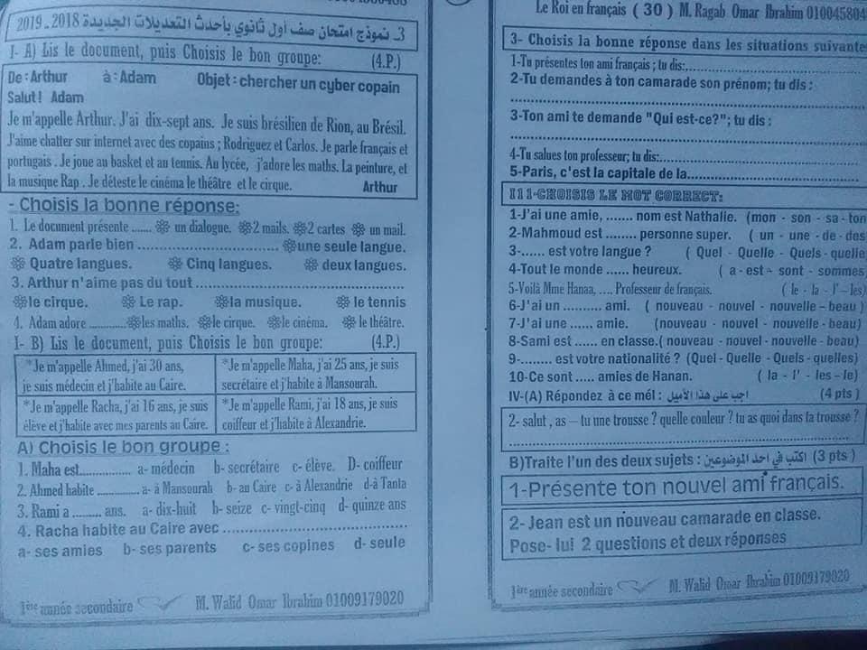 امتحانات فرنساوى للصف الاول الثانوي ع النظام الجديد 9141