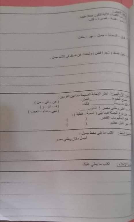 امتحان اللغة العربية للصف الثالث الابتدائي ترم أول 2019 إدارة شرق الاسكندرية التعليمية 9146