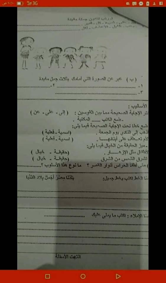 امتحان اللغة العربية للصف الثالث الابتدائي ترم أول 2019 إدارة شرق الاسكندرية التعليمية 9147