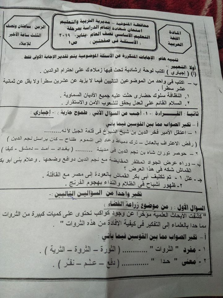 امتحان اللغة العربية للصف الثالث الاعدادي ترم أول 2019 محافظة المنوفية 9160