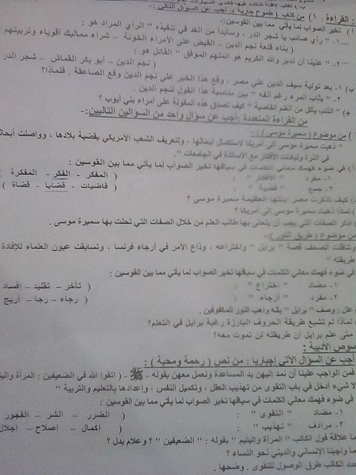امتحان اللغة العربية للصف الثالث الاعدادي ترم أول 2019 محافظة القليوبية 9163