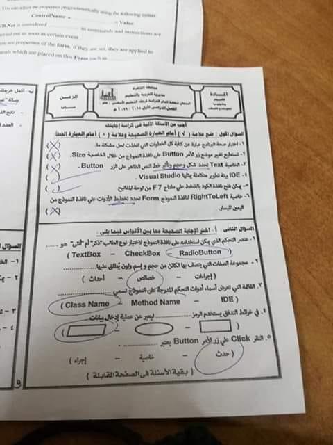 امتحان الحاسب الآلي للصف الثالث الاعدادي ترم أول 2019 محافظة القاهرة بالاجابة 9165