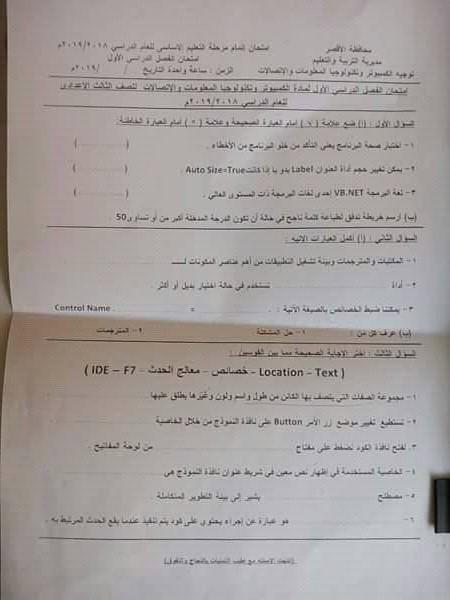 امتحان الحاسب الآلي للصف الثالث الاعدادي ترم أول 2019 محافظة الأقصر 9166