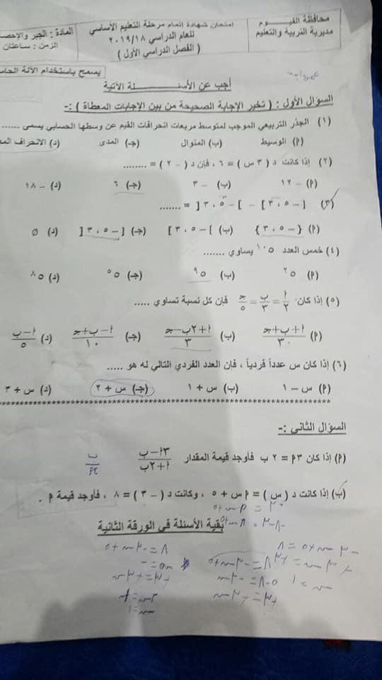 امتحان الجبر للصف الثالث الاعدادي ترم أول 2019 محافظة الفيوم 9169
