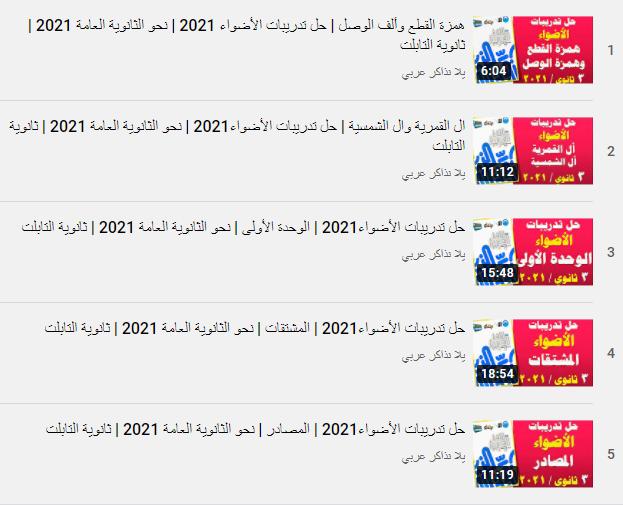 شرح اللغة العربية للثانوية العامة نظام جديد l فيديو قناة يلا نذاكر عربي 917