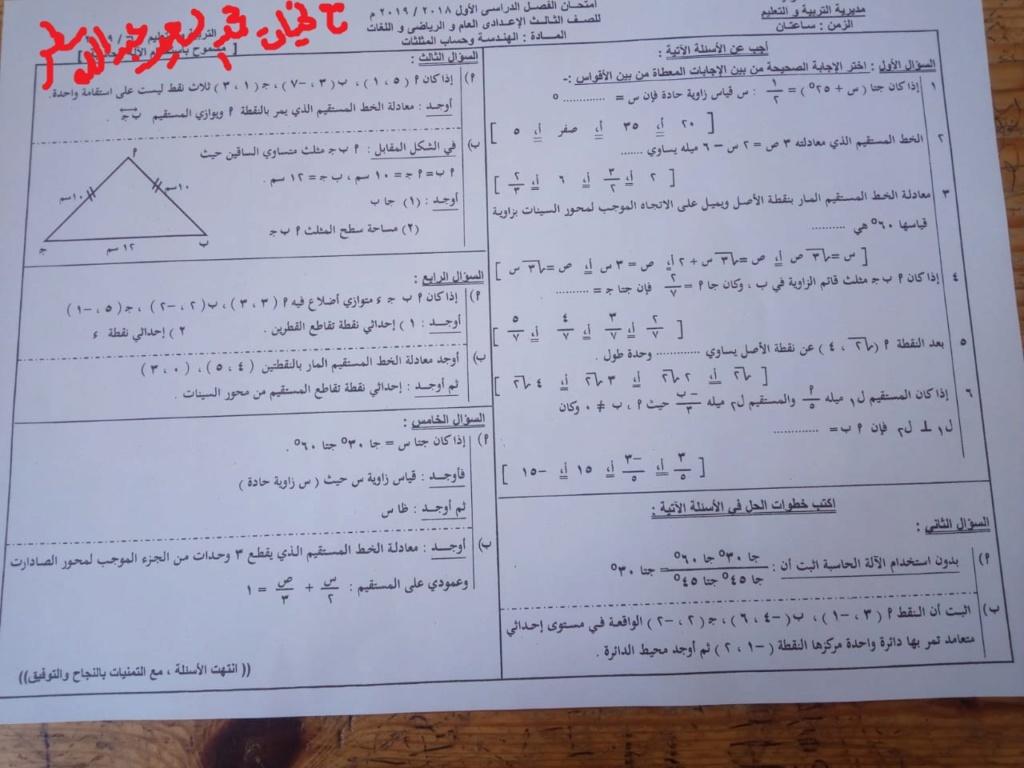 امتحان الهندسة للصف الثالث الاعدادي ترم أول 2019 محافظة الشرقية  9170
