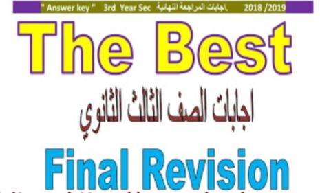 إجابات كتاب The-best للصف الثالث الثانوي 2019 9181