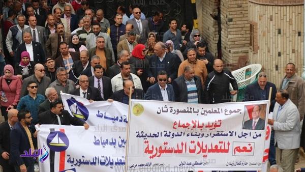 """""""نقابة المعلمين"""" تنظم وقفة تأييد للتعديلات الدستورية بكوبري قصر النيل 92111"""