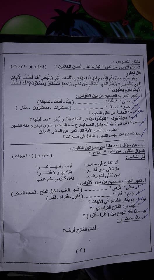 امتحان اللغة العربية للصف الثاني الاعدادي ترم ثاني 2019 محافظة بورسعيد 9220