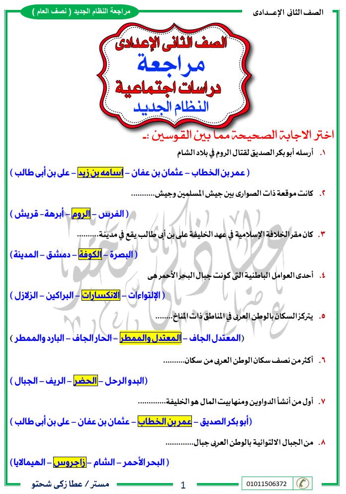 مراجعة دراسات تانية اعدادي نصف العام مستر/ عطا زكي شحتو 923