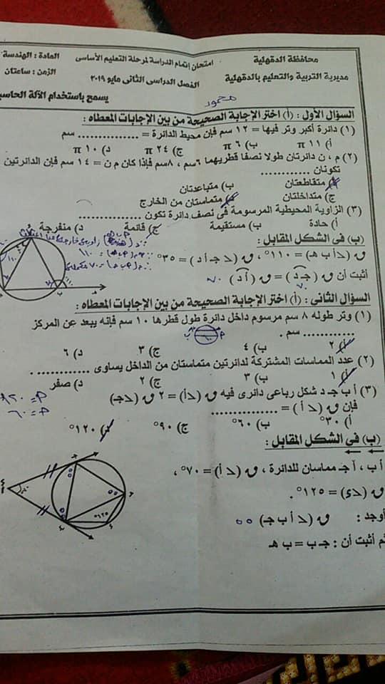 إجابة امتحان الهندسة للصف الثالث الاعدادي ترم ثاني 2019 محافظة الدقهلية 9240
