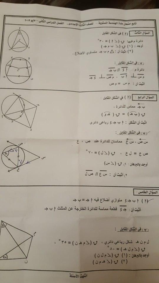 امتحان الهندسة للصف الثالث الاعدادي ترم ثاني 2019 محافظة دمياط 9241