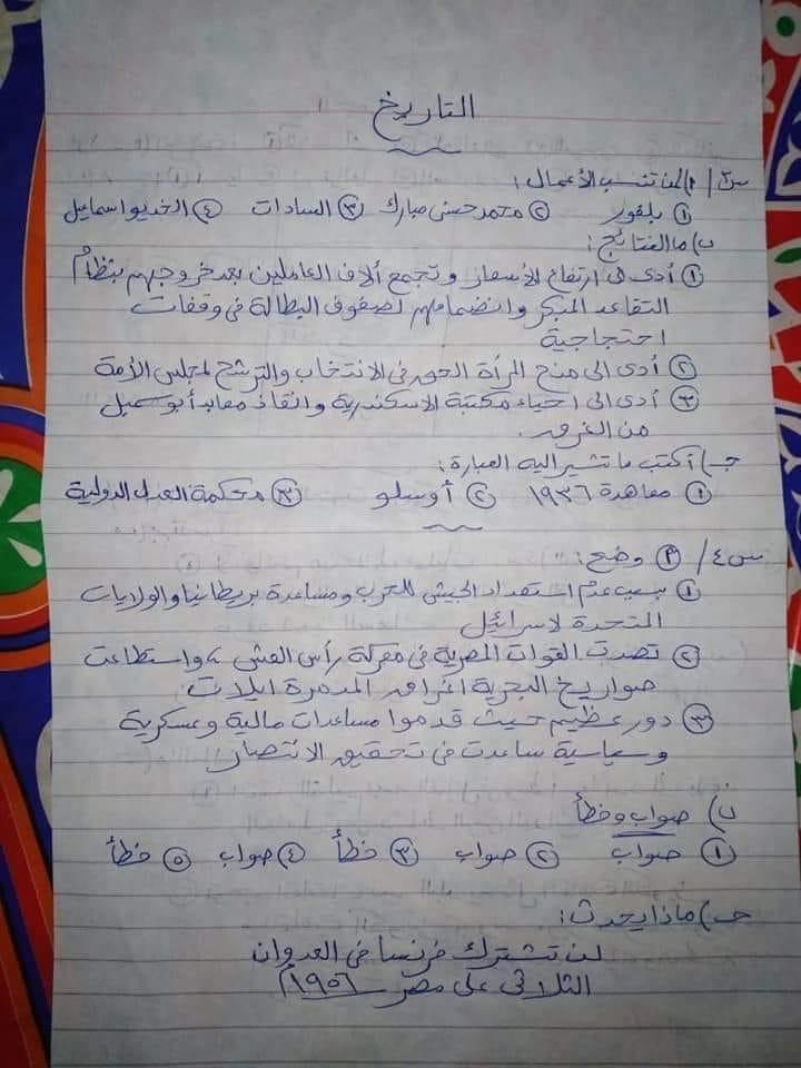 اجابة امتحان الدراسات للصف الثالث الاعدادي ترم ثاني 2019 محافظة الجيزة 9243