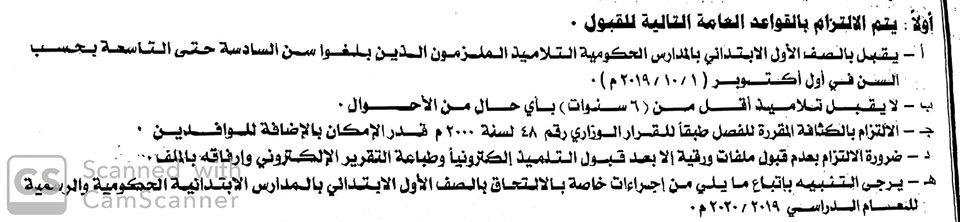 قواعد قبول طلاب الصف الأول الابتدائي بالمدارس الحكوميه لعام ٢٠٢٠/٢٠١٩ 9244