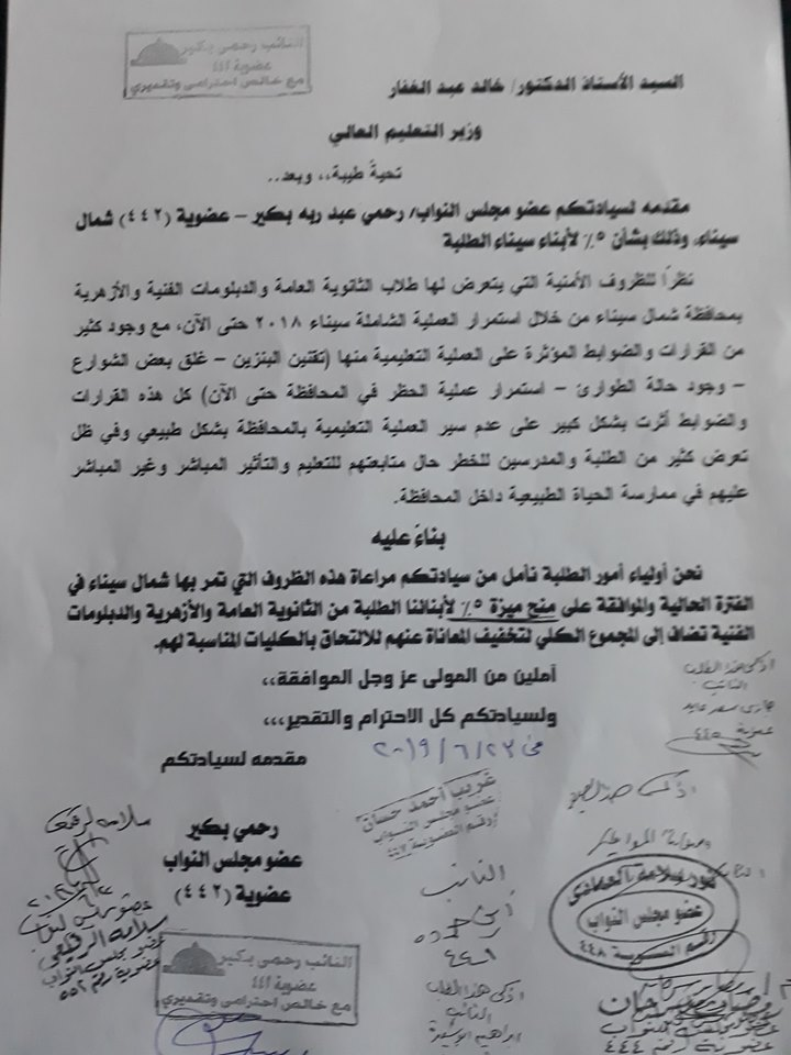 مطالب برلمانية بإضافة 5% لمجموع طلبه الثانويه العامه والازهريه والدبلومات الفنيه بشمال سيناء 9245