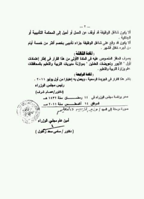 محو الجزاءات التأديبية.. شروطة واجراءاته 9254