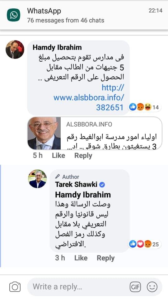 رد الدكتور طارق شوقى على أسئلة أولياء الأمور بشأن الابحاث 92829710