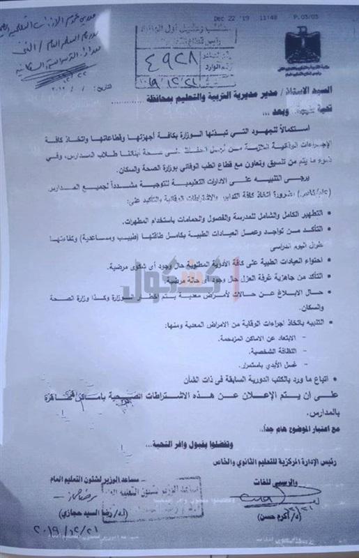 """7 تعليمات رسمية عاجلة لجميع المدارس """"مستند"""" 9289"""