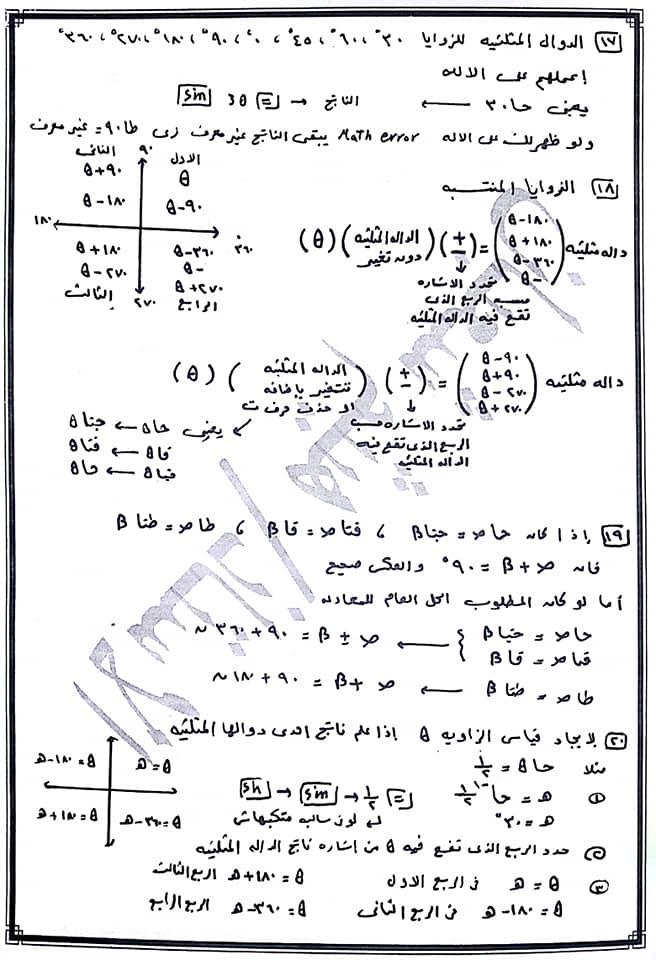برشامة حساب المثلثات للصف الاول الثانوى فيها كل افكار وقوانين والملاحظات 9300