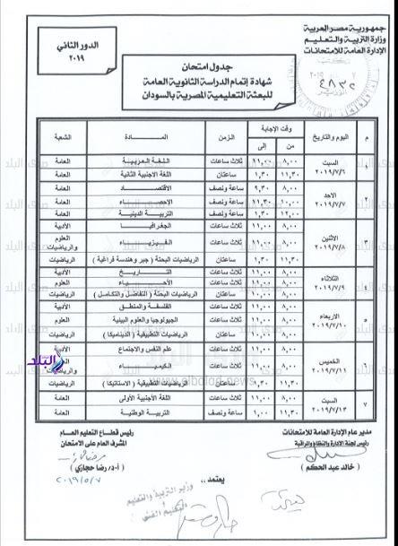 جدول امتحانات الدور الثاني للثانوية العامة 2019 بالسودان 93010