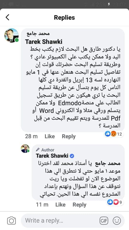 رد الدكتور طارق شوقى على أسئلة أولياء الأمور بشأن الابحاث 93226510