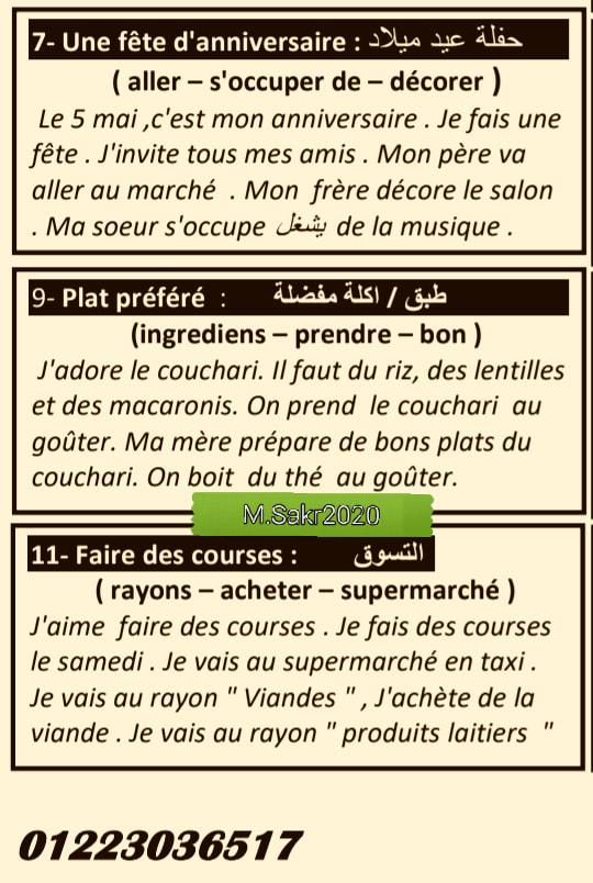 مراجعة لغة فرنسية الصف الثالث الثانوى.. سؤال الموضوعات مسيو/ محمد صقر 9330