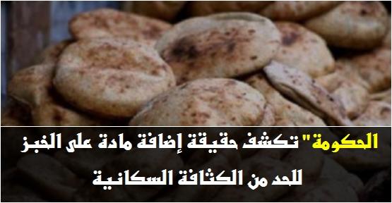 الحكومة تكشف حقيقة إضافة مادة على الخبز للحد من الكثافة السكانية 934