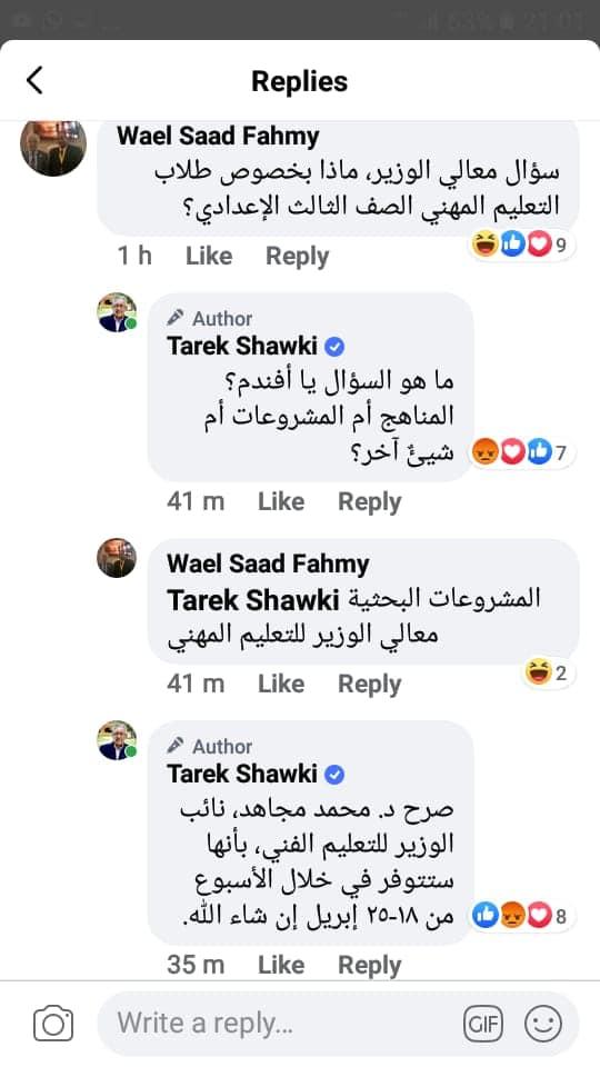 رد الدكتور طارق شوقى على أسئلة أولياء الأمور بشأن الابحاث 93606310